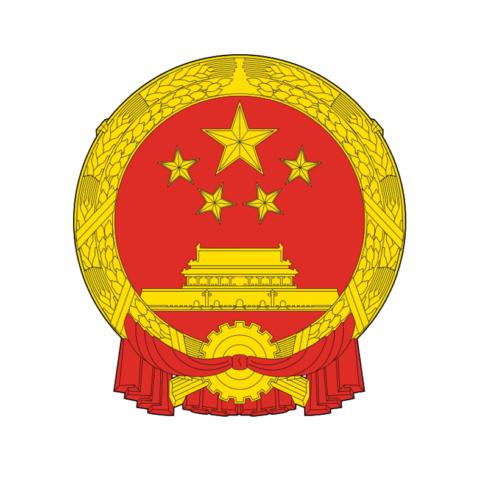 Ambasada Chińska